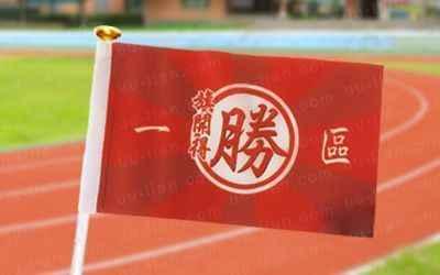 標準旗為國旗製作常有尺寸,常運做為公司旗、社團旗使用