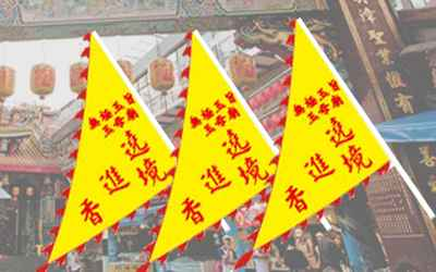 火燄旗幟於風中飛揚,火焰邊飄然於空中更增添氣勢,適合用於廟會、集會遊行、競選活動旗幟使用