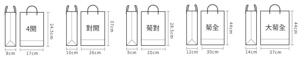 加厚紙袋尺寸