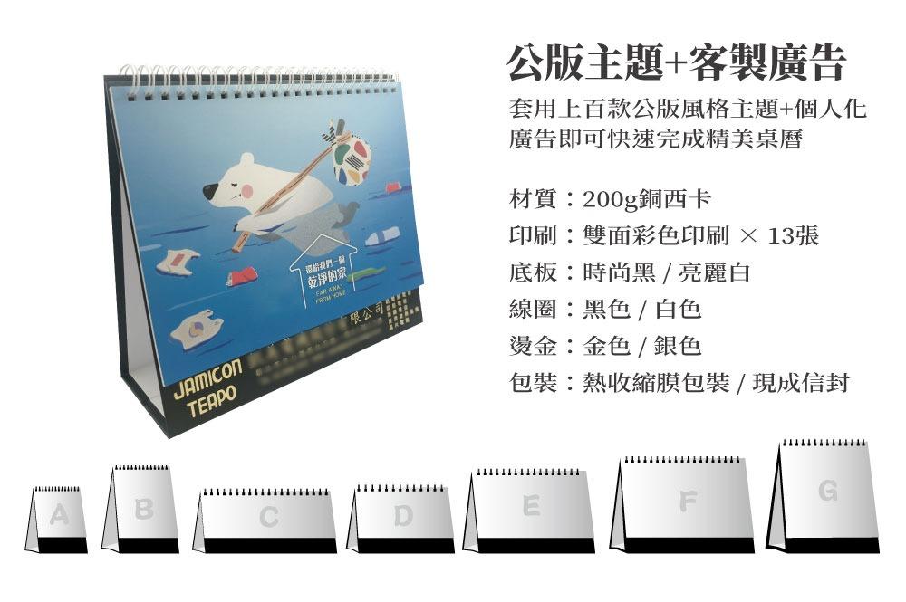 經濟型三角桌曆公版主題+客製廣告,尺寸多樣