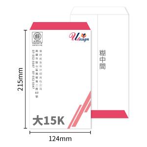大15K中式信封印刷-糊中間