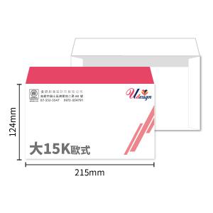 大15K歐式信封印刷