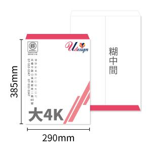 大4K中式信封印刷-糊中間