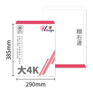 大4K中式信封印刷-糊右邊