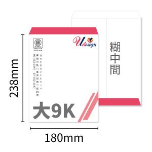 大9K中式信封印刷-糊中間