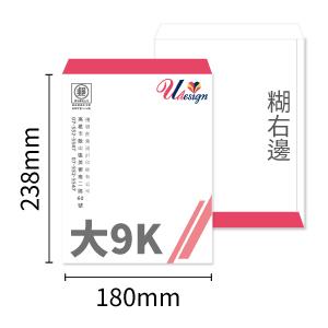 大9K中式信封印刷-糊右邊