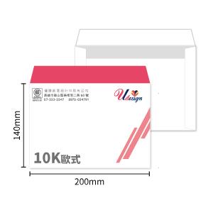 10K歐式信封印刷