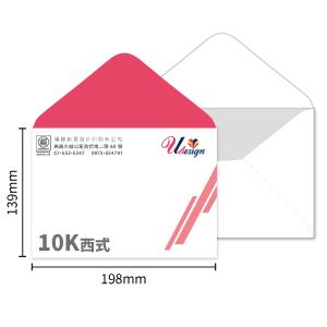 10K西式信封印刷