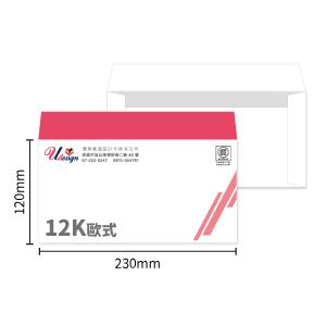 12K歐式信封印刷