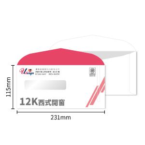 12K西式隱密式信封印刷