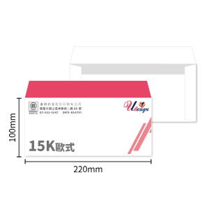 15K歐式信封印刷
