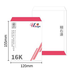 16K中式信封印刷-糊右邊