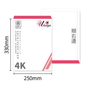 4K中式隱密式信封印刷