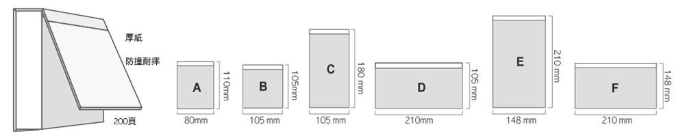 精裝便條紙尺寸