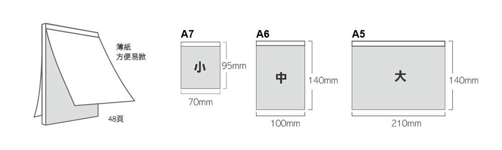 膠裝便條紙尺寸