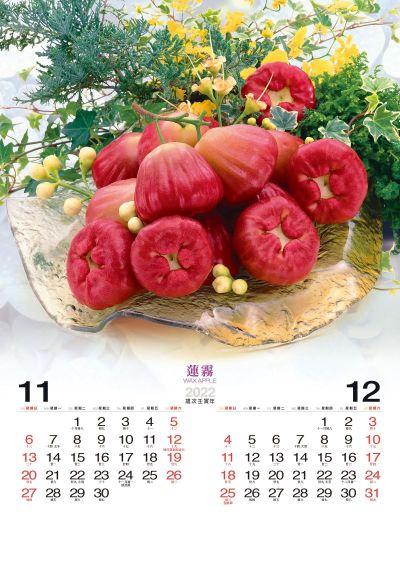 梨子月曆製作9-10月份