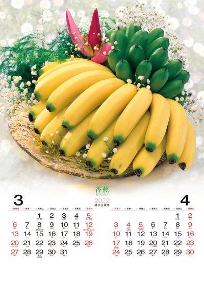 草莓月曆製作1-2月份