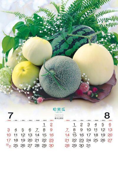 水蜜桃月曆製作5-6月份