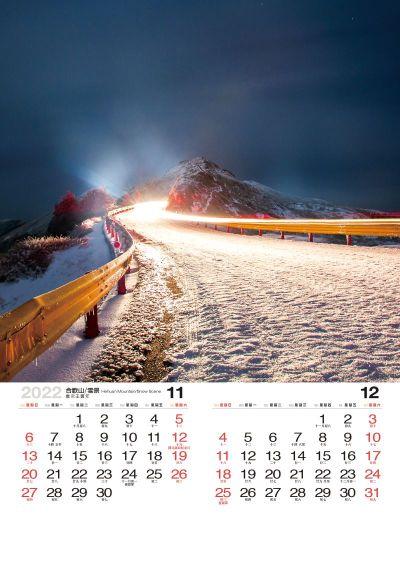 合歡山雪景月曆製作9-10月份