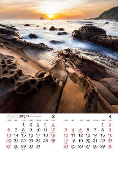 野柳地質公園月曆製作1-2月份