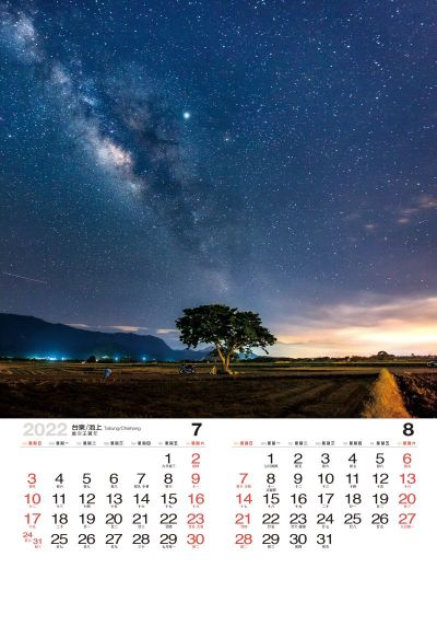 台東池上月曆製作5-6月份