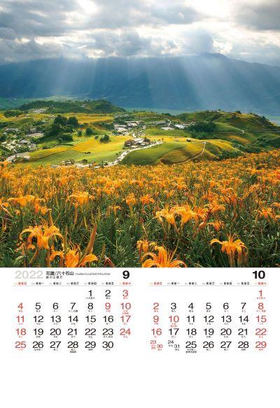 花蓮金針花海月曆製作7-8月份